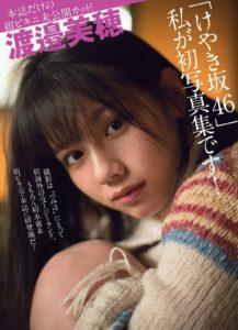 Watanabe Miho 渡邉美穂