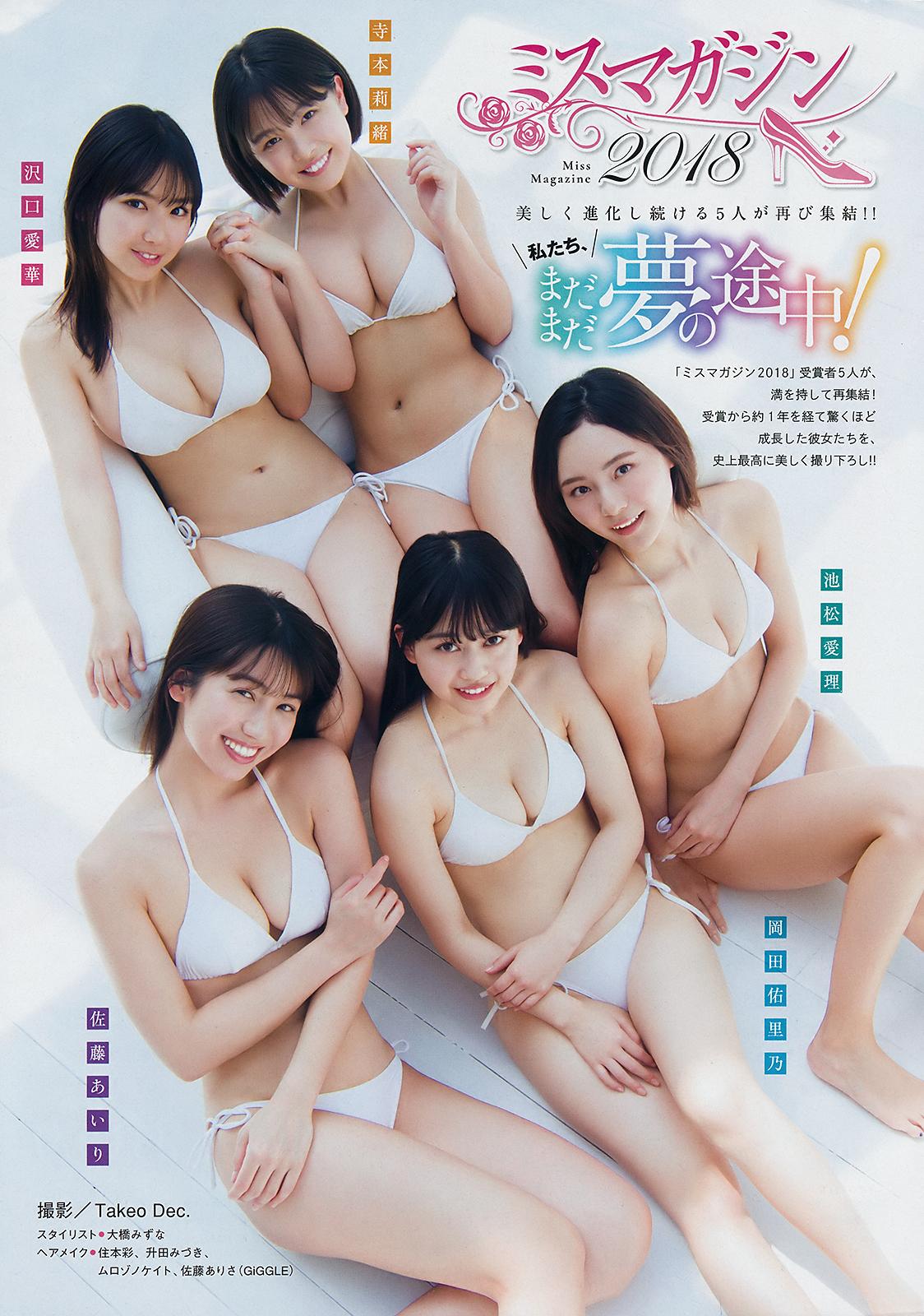 Miss Magazine 2018