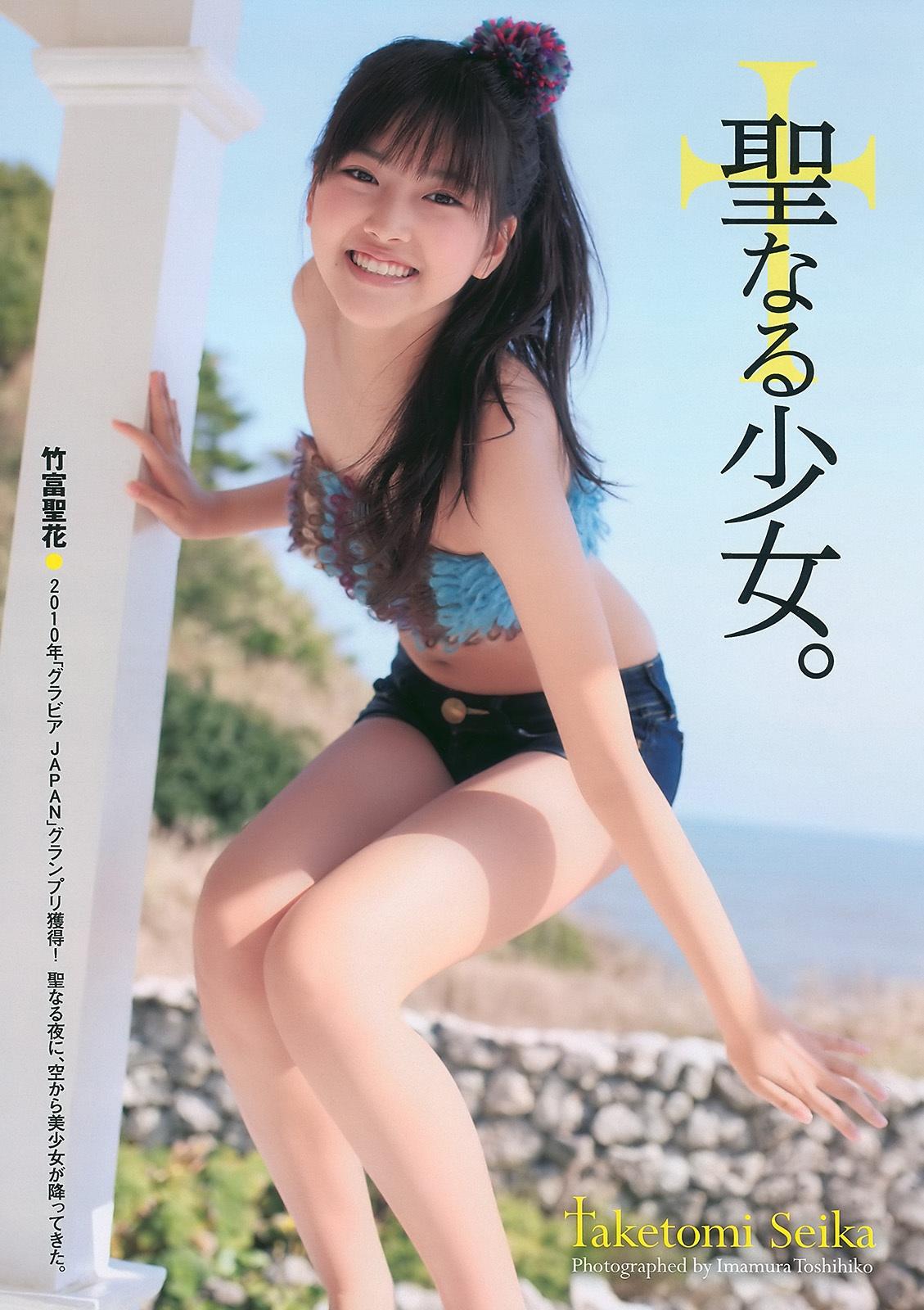 Taketomi Seika 竹富聖花