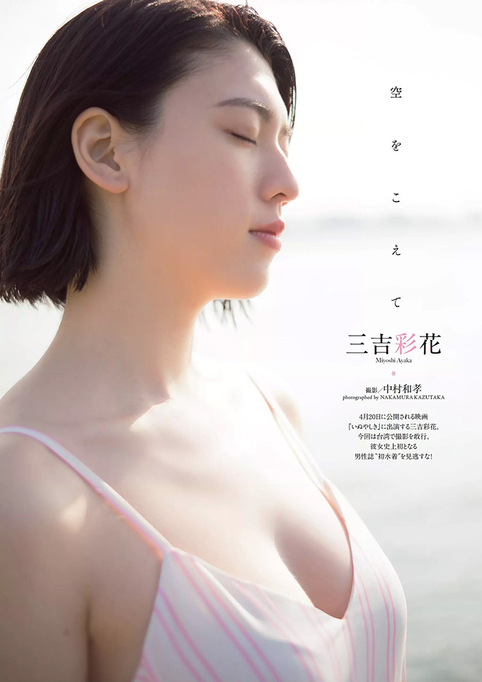 Miyoshi Ayaka 三吉彩花