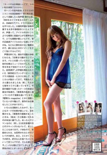 Yuzuki Cocona 優月心菜