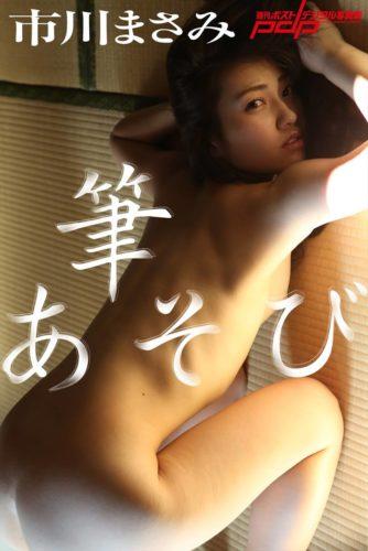 Ichikawa Masami 市川まさみ