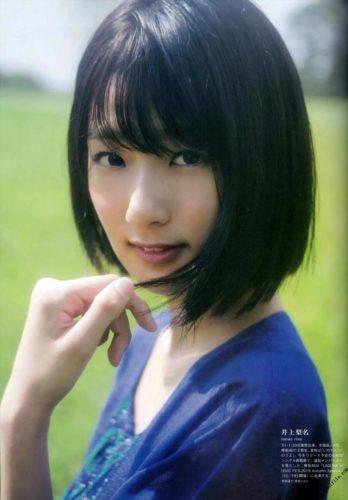 Inoue Rina 井上梨名