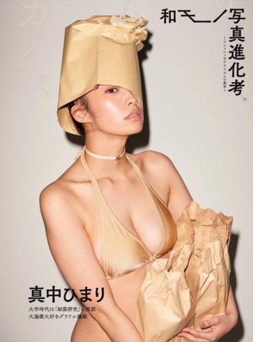 Manaka Himari 真中ひまり