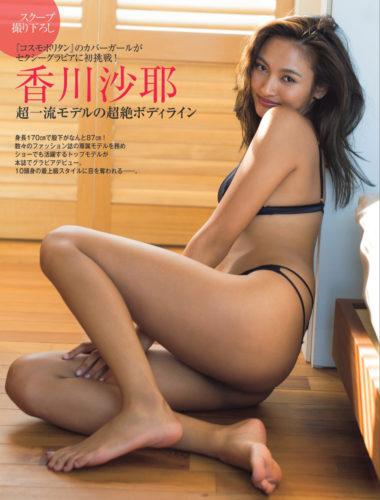 Kagawa Saya 香川沙耶