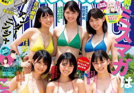 Miss Magazine 2019