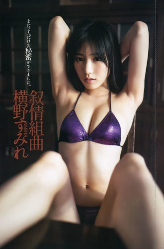 Yokono Sumire 横野すみれ