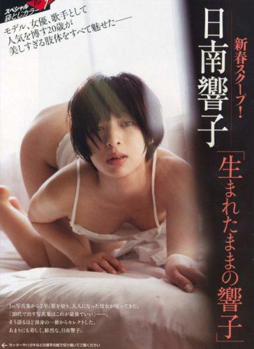Hinami Kyoko 日南響子