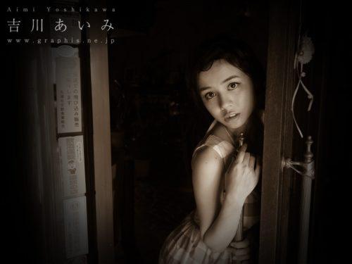 Yoshikawa Aimi 吉川あいみ