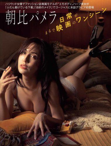 Asahina Pamela 朝比パメラ