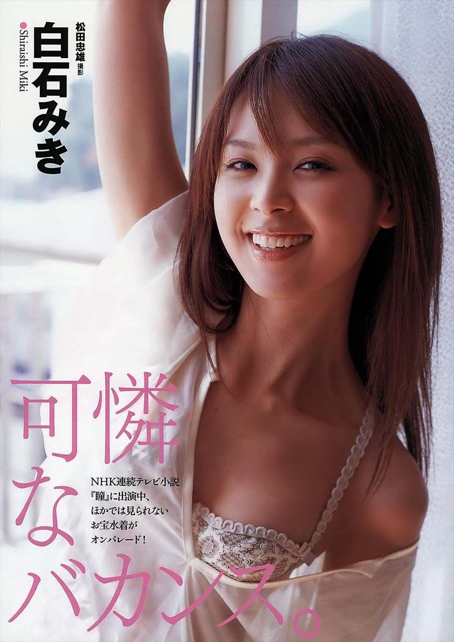 Shiraishi Miki 白石みき