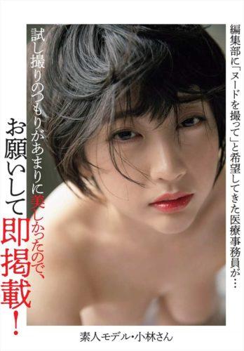 Kobayashi-san 小林さん