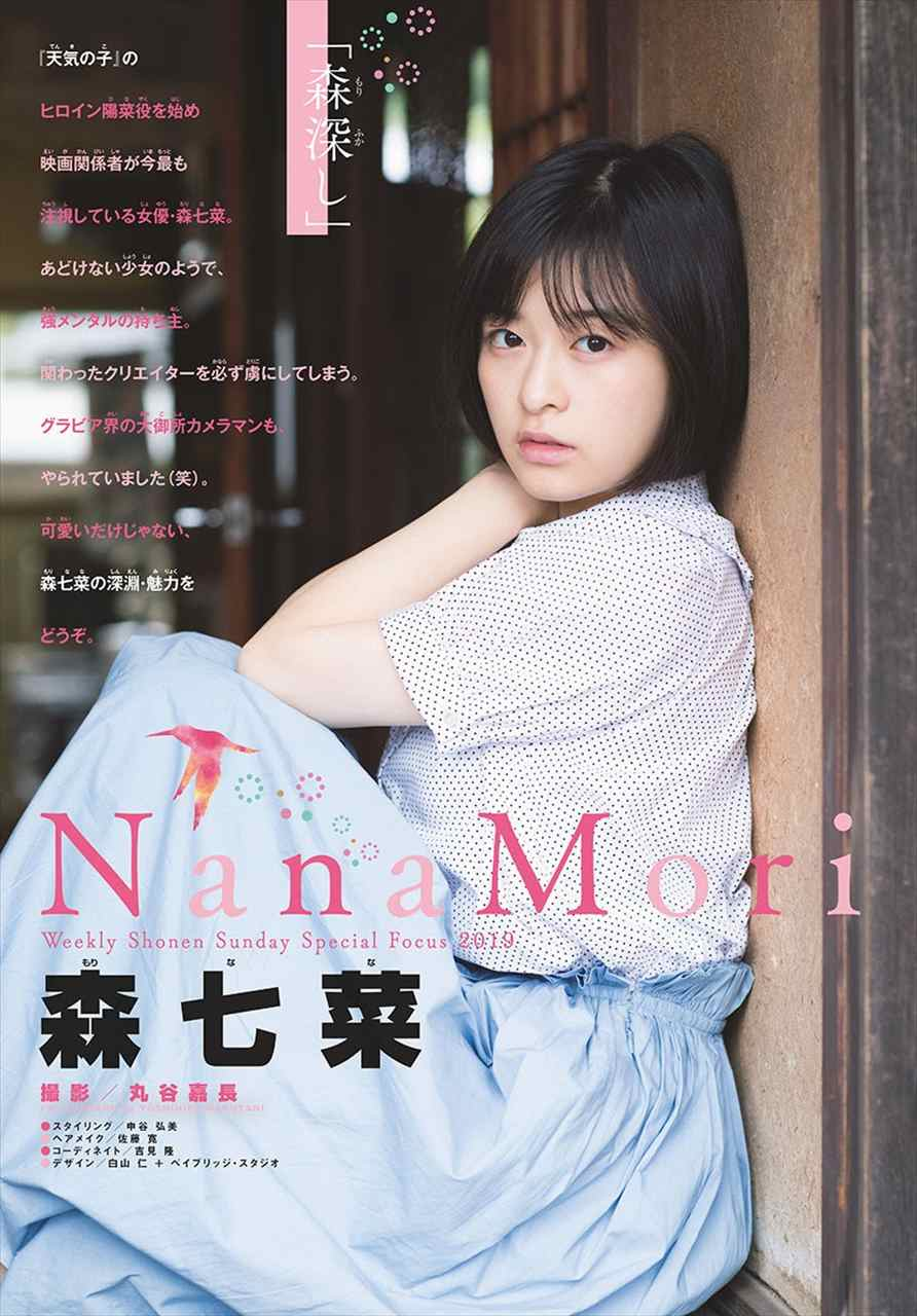 Mori Nana 森七菜