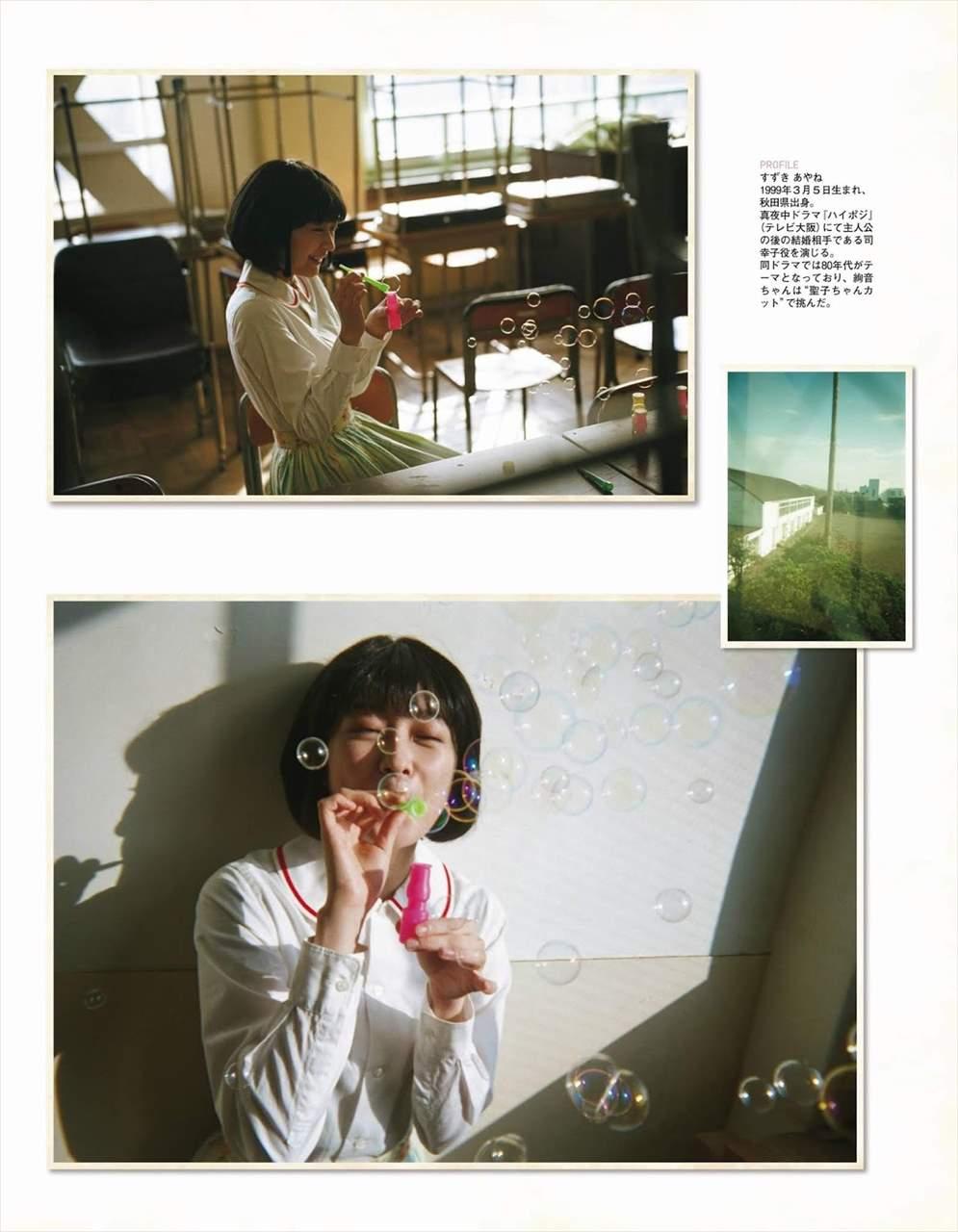 Suzuki Ayane 鈴木絢音