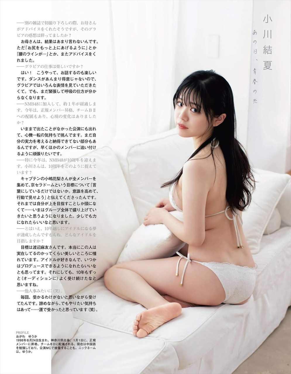 Ogawa Yuka 小川結夏