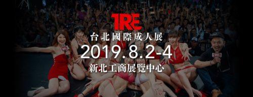 TRE 台北國際成人展