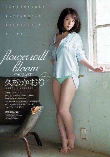 Hisamatsu Kaori 久松かおり