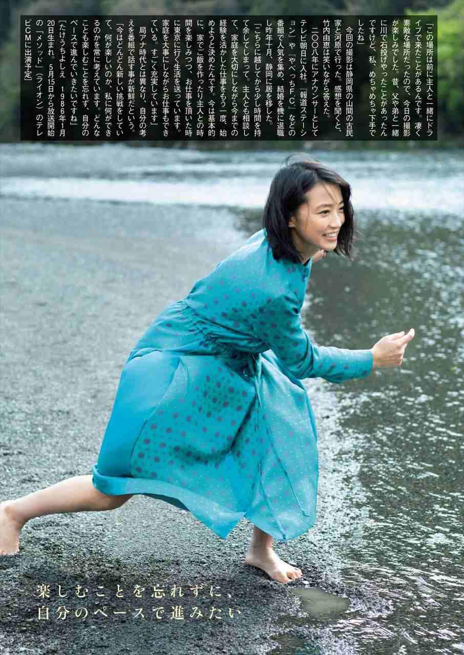 Takeuchi Yoshie 竹内由恵