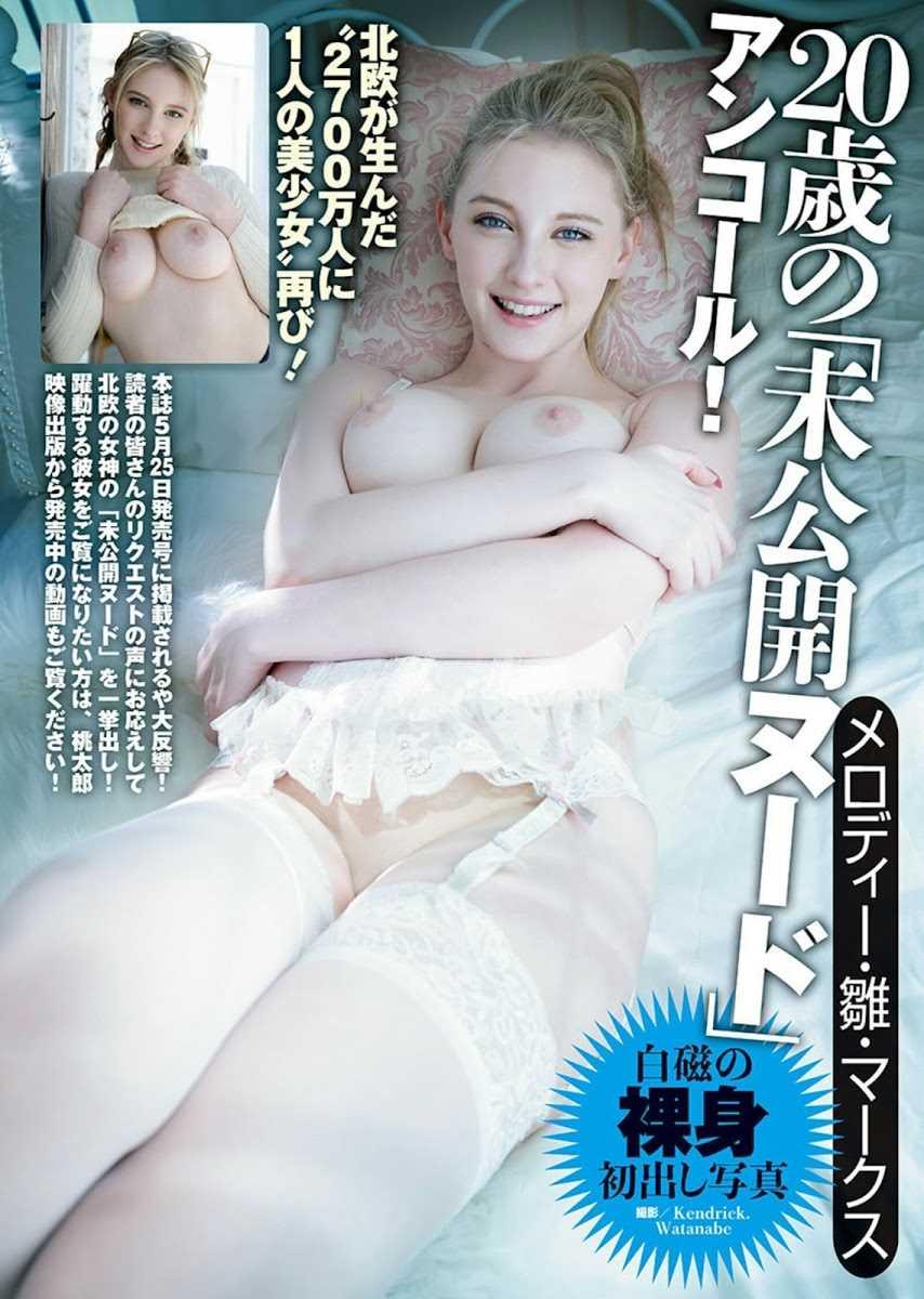 Melody Hina Marks メロディー・雛・マークス