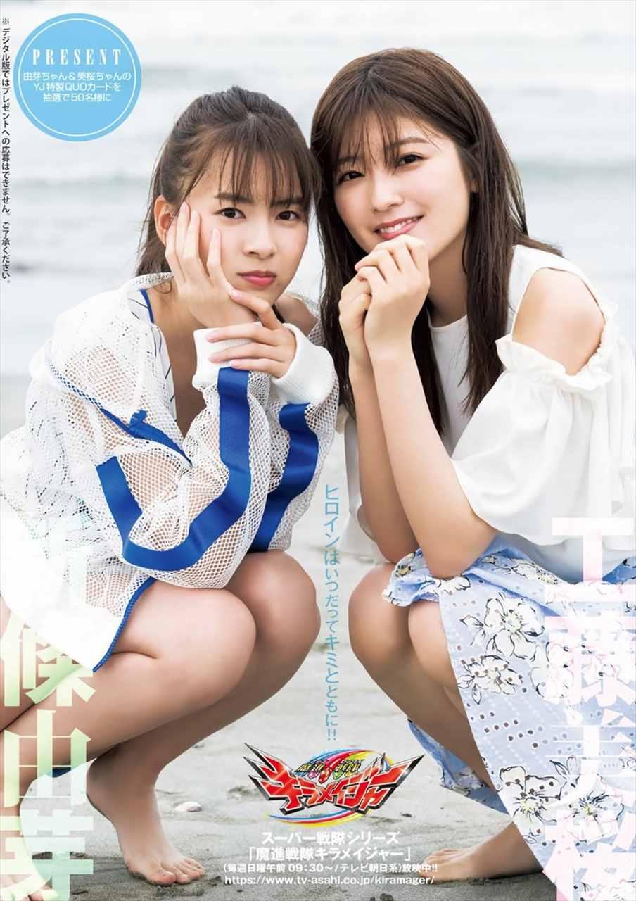 Kudo Mio & Shinjo Yume 工藤美桜 & 新條由芽
