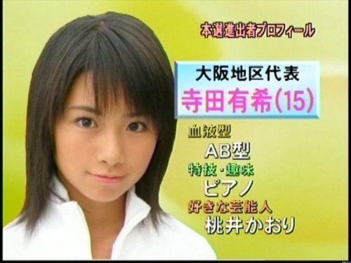 , Terada Yuki 寺田有希