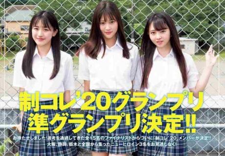 制コレ20-全国女子高生制服コレクション