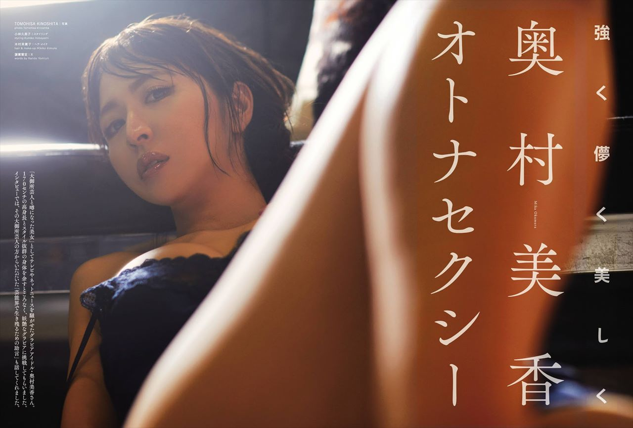 Okumura Mika 奥村美香