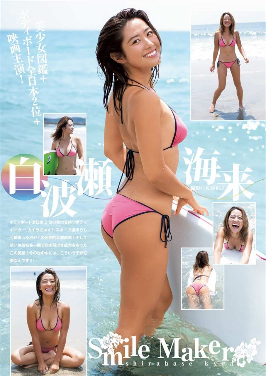 Shirahase Kaira 白波瀬海来