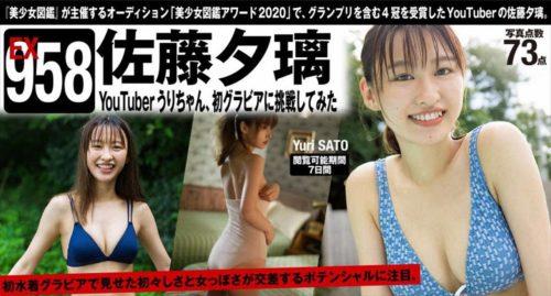 Sato Yuri 佐藤夕璃