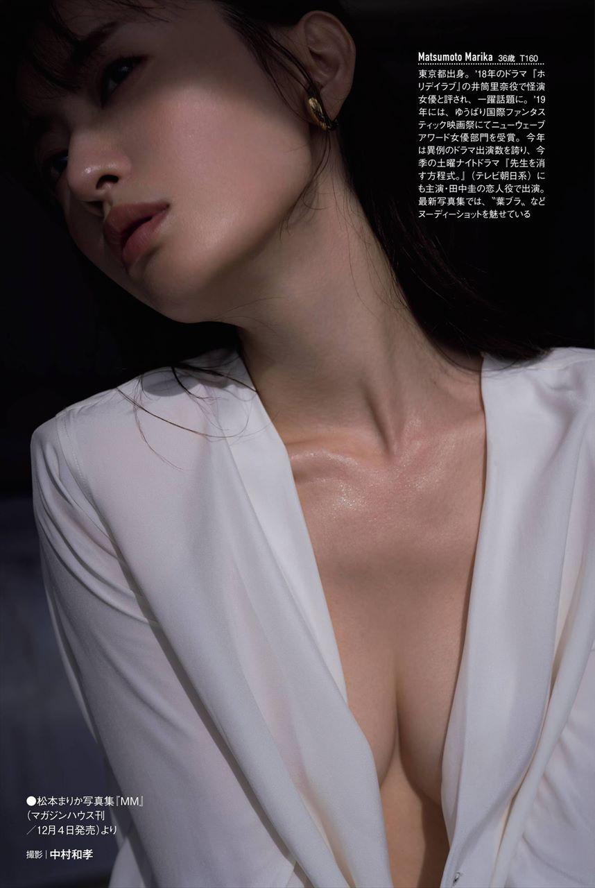 Matsumoto Marika 松本まりか