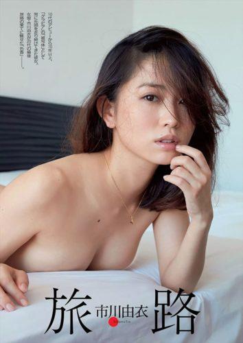 Ichikawa Yui 市川由衣