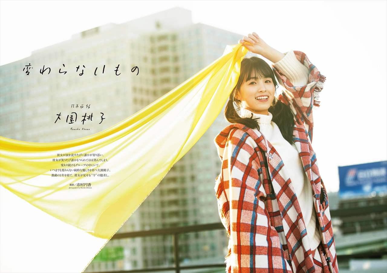 Ozono Momoko 大園桃子