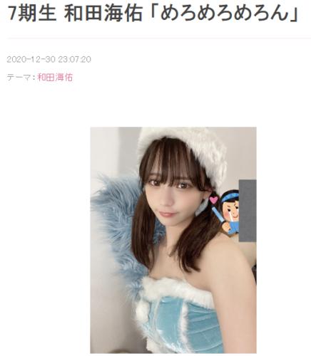 Wada Miyu 和田海佑