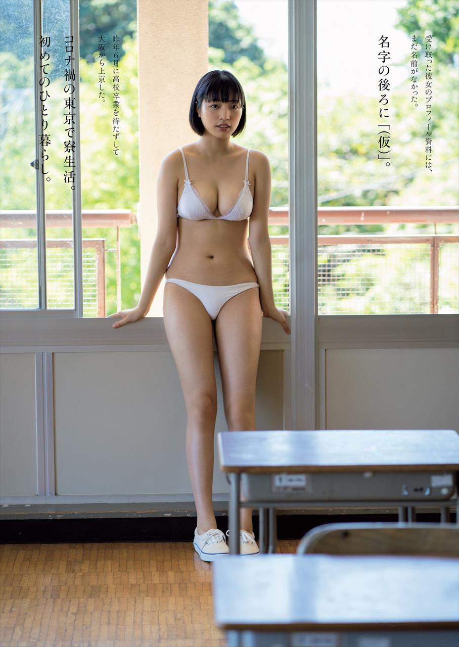 Kasamoto Yuki 笠本ユキ
