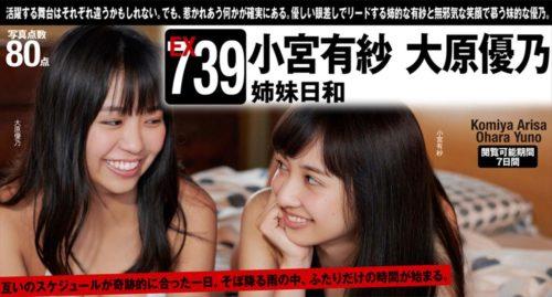 Komiya Arisa & Ohara Yuno 小宮有紗&大原優乃
