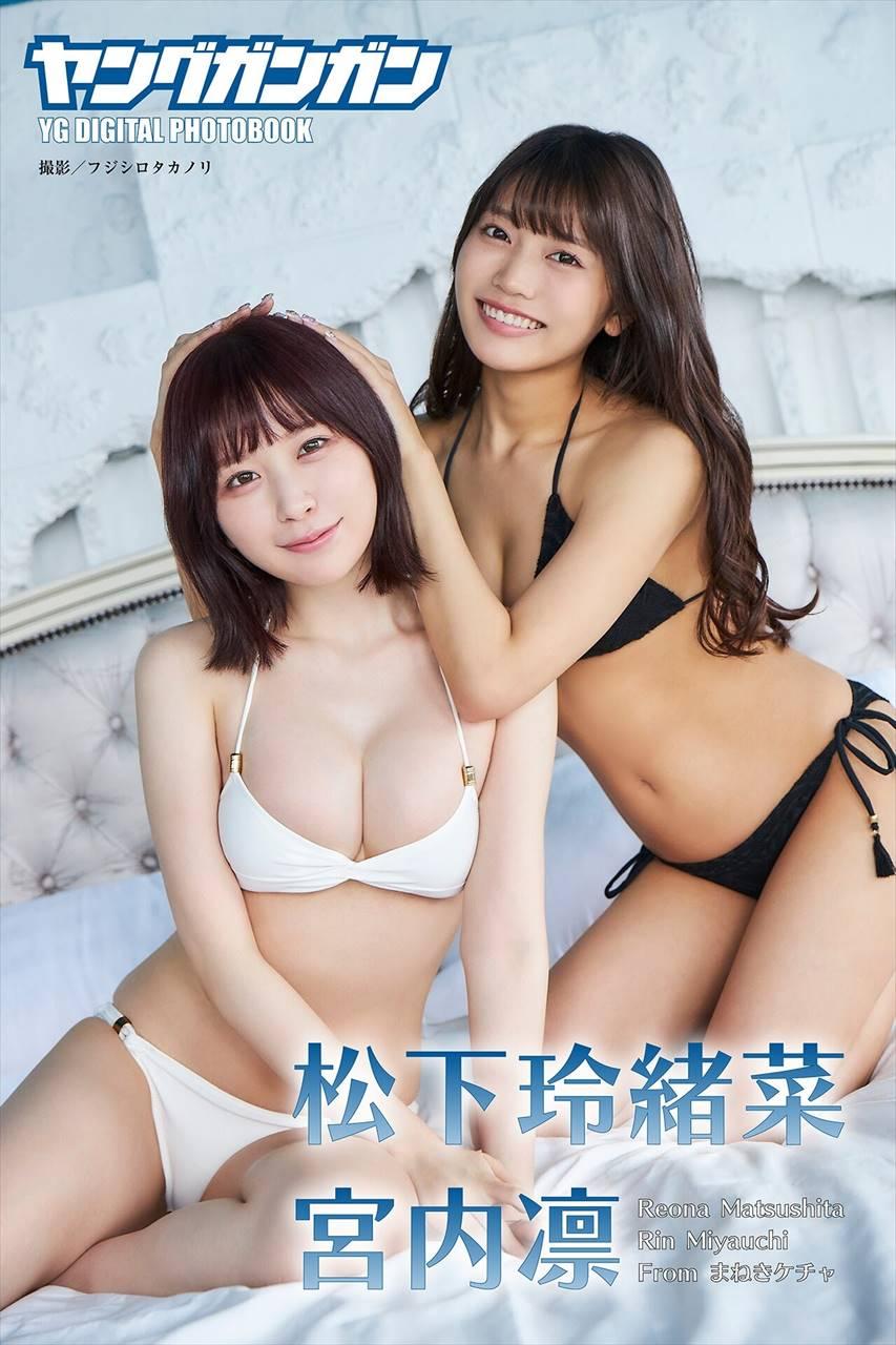 Matsushita Reona & Miyauchi Rin 松下玲緒菜 & 宮内凛