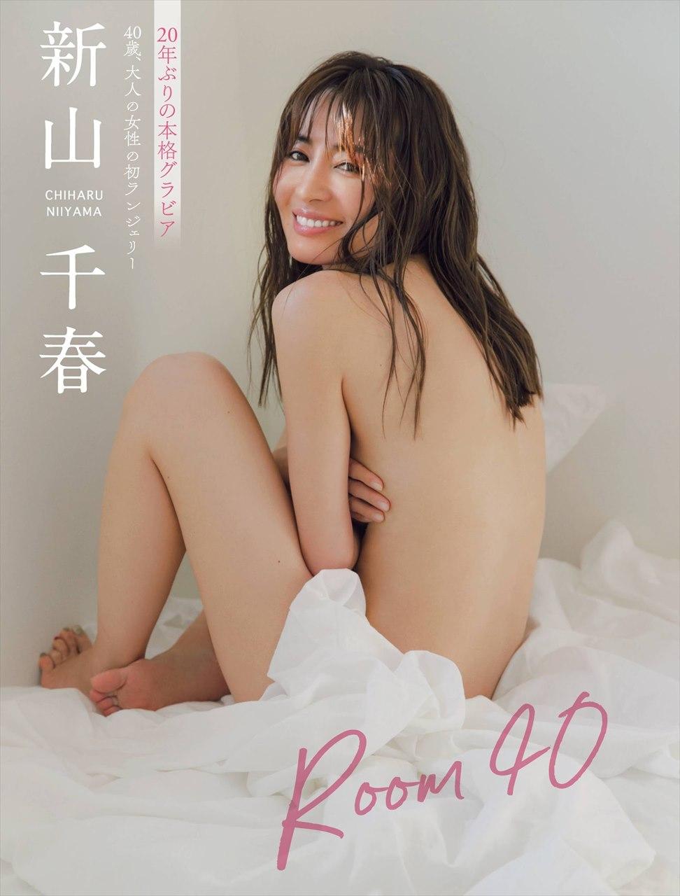 Niiyama Chiharu 新山千春