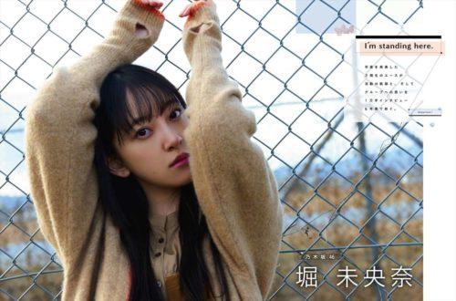 Hori Miona 堀未央奈