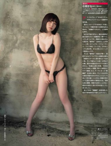 Miyauchi Rin 宮内凛