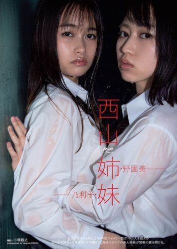 Nishiyama Nozomi & Noriko  西山野園美&乃利子