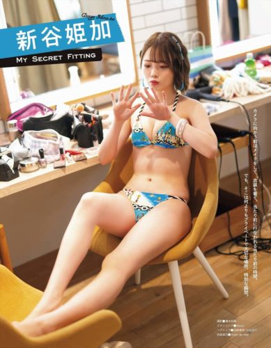 Araya Himeka 新谷姫加