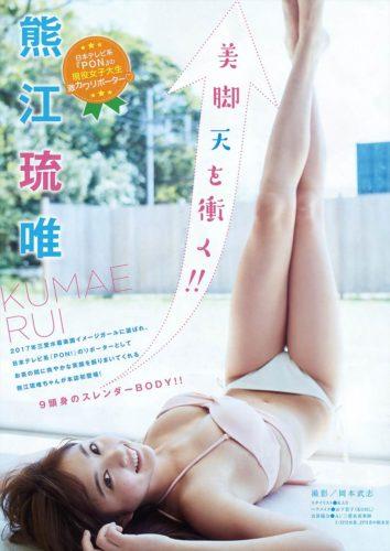 Kumae Rui 熊江琉唯