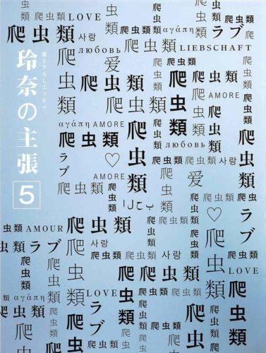 Matsui Rena 松井玲奈