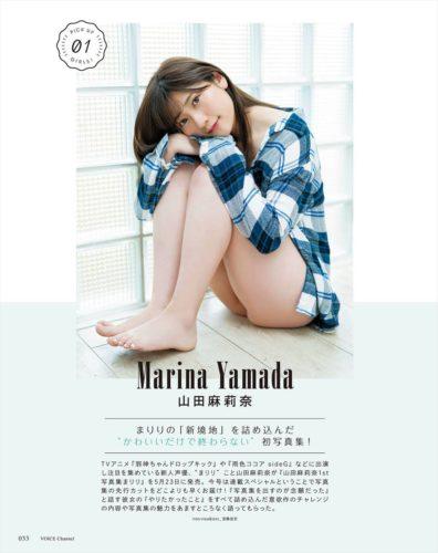 Yamada Marina 山田麻莉奈