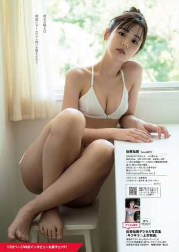 Sato Yura 佐藤祐羅