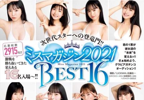 Miss Magazine ミスマガジン2021 BEST16