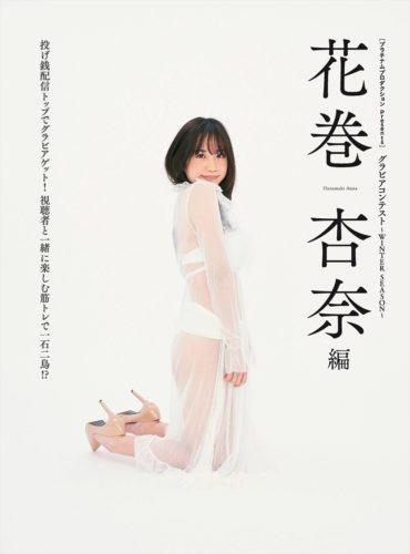 Hanamaki Anna 花巻杏奈
