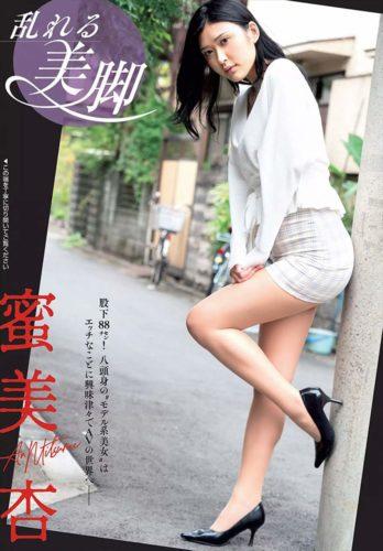 Mitsumi Ann 蜜美杏