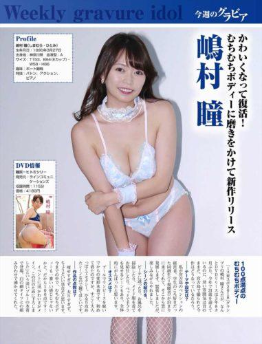 Shimamura Hitomi 嶋村瞳