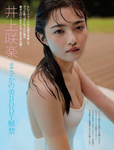 Inoue Sakura 井上咲楽
